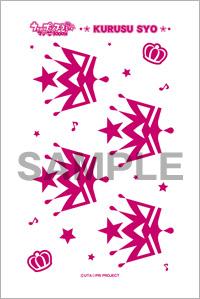 うたの☆プリンスさまっ♪マジLOVE1000%-ボディシール-「来栖翔」