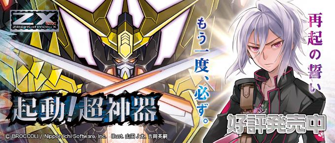 Z/X -Zillions of enemy X- 第15弾 起動!超神器