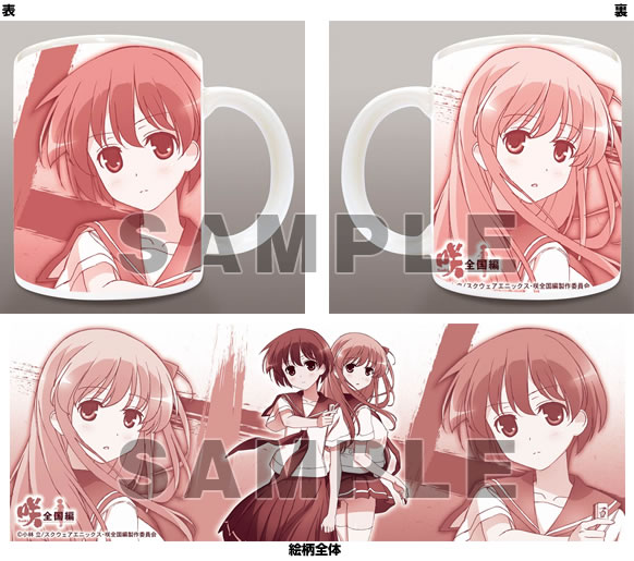 咲-Saki-全国編 マグカップ