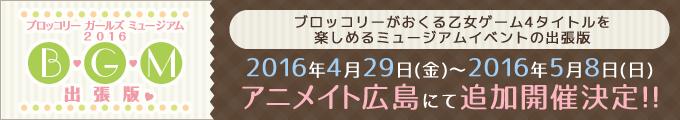『ブロッコリーガールズミュージアム2016 出張版』開催決定!!