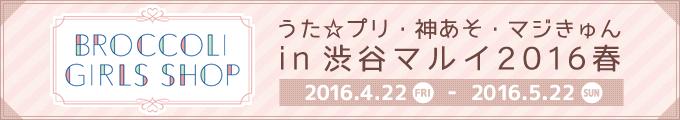 『ブロッコリーガールズショップ うた☆プリ・神あそ・マジきゅん in 渋谷マルイ2016春』開催決定!