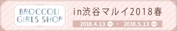 ブロッコリーガールズショップ  in 渋谷マルイ2018春