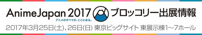 AnimeJapan 2017 ブロッコリー出展情報