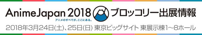 AnimeJapan 2018 ブロッコリー出展情報