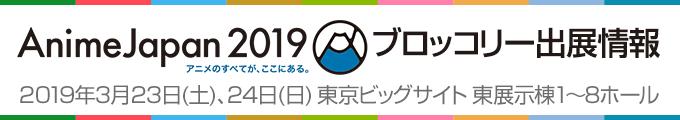 AnimeJapan 2019 ブロッコリー出展情報