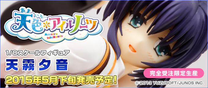 1/8スケールフィギュア 天色*アイルノーツ「天霧夕音」2015年5月下旬発売予定