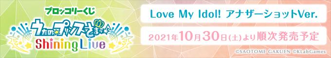 ブロッコリーくじ うたの☆プリンスさまっ♪ Shining Live Love My Idol! アナザーショットVer.