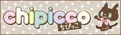 chipicco(ちぴっこ)