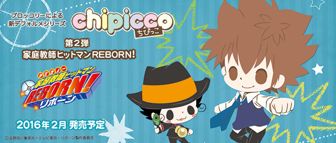 ブロッコリーによる新デフォルメシリーズ「chipicco(ちぴっこ)」