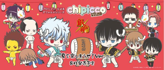 chipicco(ちぴっこ) 第4弾「銀魂」