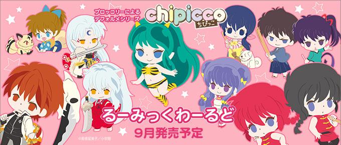 chipicco(ちぴっこ) 第5弾「るーみっくわーるど」