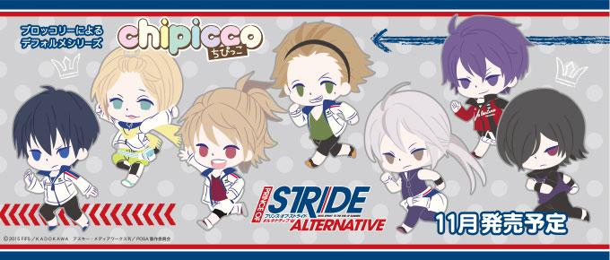 chipicco(ちぴっこ) 第6弾「プリンス・オブ・ストライド オルタナティブ」