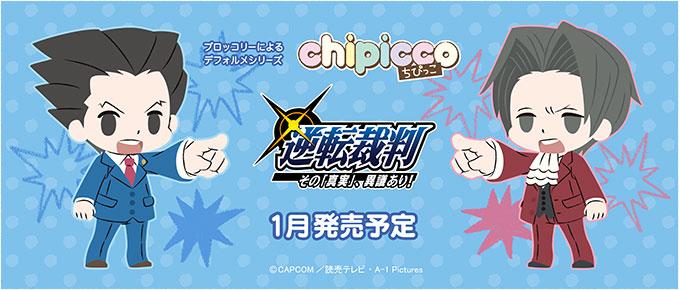 chipicco(ちぴっこ) 第8弾「逆転裁判~その真実、異議あり!~」
