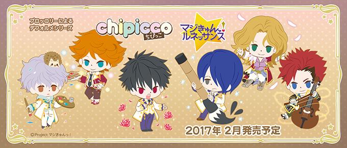 chipicco(ちぴっこ) 第9弾「マジきゅんっ!ルネッサンス」
