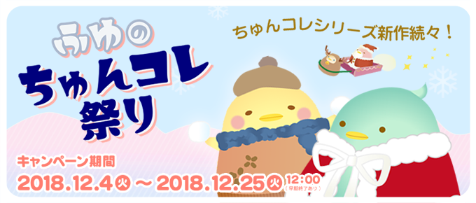 ふゆのちゅんコレ祭り