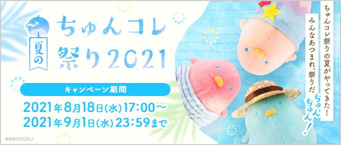 夏のちゅんコレ祭り2021