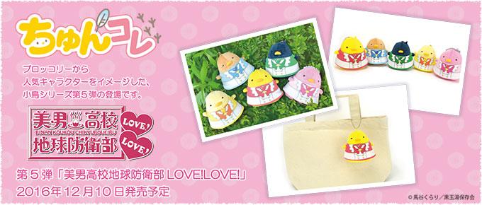 ちゅんコレ第5弾「美男高校地球防衛部LOVE!LOVE!」
