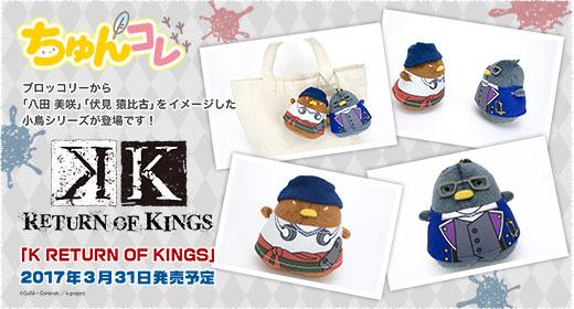 【グッズ:ティザー】ちゅんコレ K RETURN OF KINGS