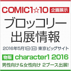 COMIC1☆10&character1 2016 ブロッコリー出展情報
