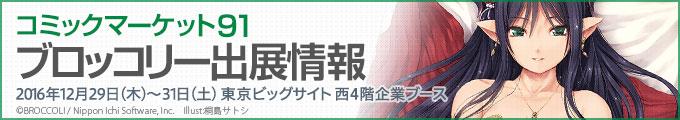 コミックマーケット91 ブロッコリー出展情報