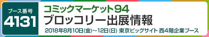 コミックマーケット94 ブロッコリー出展情報