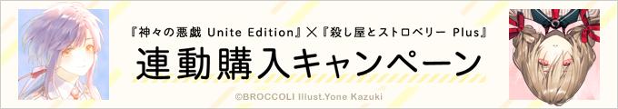 『神々の悪戯 Unite Edition』×『殺し屋とストロベリーPlus』連動購入キャンペーン
