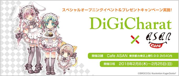 「デ・ジ・キャラット×Cafe ASAN」コラボレーションカフェ