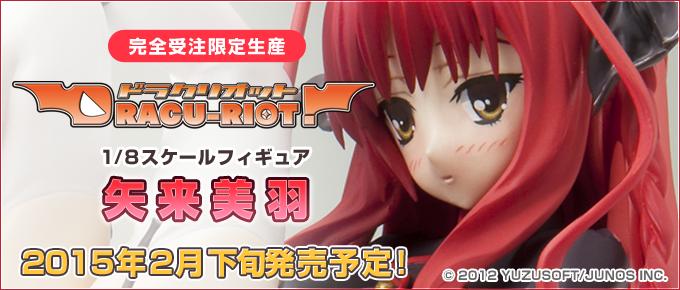 1/8スケールフィギュア DRACU-RIOT!「矢来美羽」2015年2月下旬発売予定