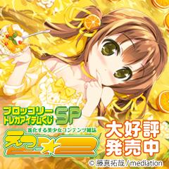 ブロッコリー トレカアイテムくじSP 「E☆2」