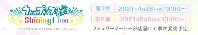 うたの☆プリンスさまっ♪ Shining Live ファミリーマートコラボ