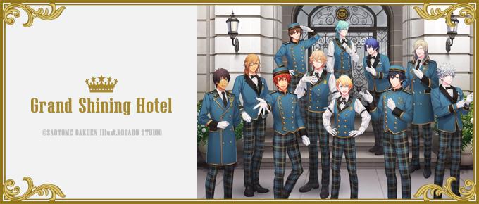 うたの☆プリンスさまっ♪ Grand Shining Hotel