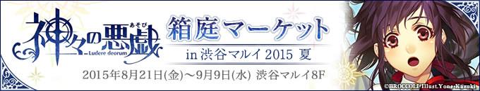 神々の悪戯 箱庭マーケット in 渋谷マルイ 2015 夏