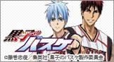 【グッズ:サブ】黒子のバスケ