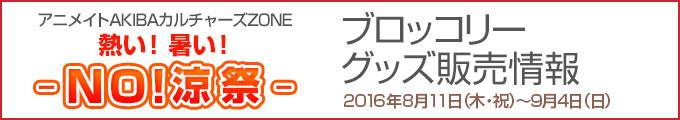 アニメイトAKIBAカルチャーズZONE 熱い!暑い!-NO!涼祭- ブロッコリーグッズ販売情報