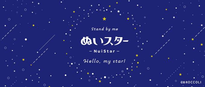 ぬいスター -NuiStar-