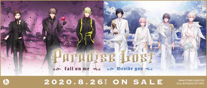 うたの☆プリンスさまっ♪ HE★VENSドラマCD 「Paradise Lost」