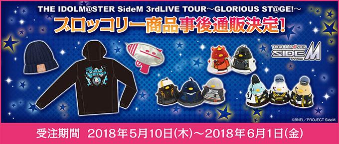 THE IDOLM@STER SideM 3rdLIVE TOUR ~GLORIOUS ST@GE!~ ブロッコリー商品事後通販