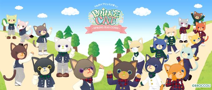 うたの☆プリンスさまっ♪ PRINCE CAT -SPRING HAS COME-