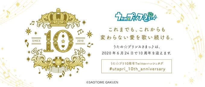 うたの☆プリンスさまっ♪10th Anniversary~これまでも、これからも変わらない愛を歌い続ける。~