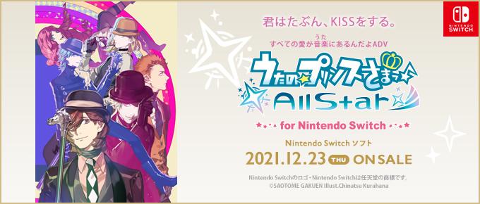うたの☆プリンスさまっ♪All Star for Nintendo Switch