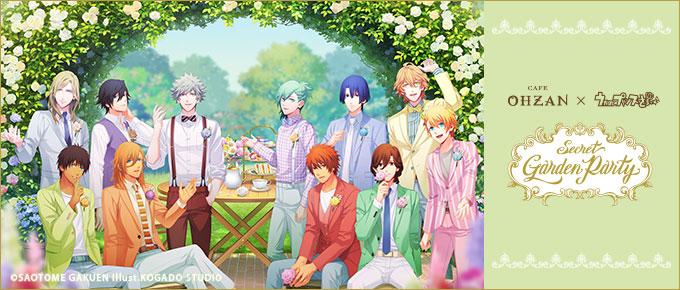 うたの☆プリンスさまっ♪ Secret Garden Party