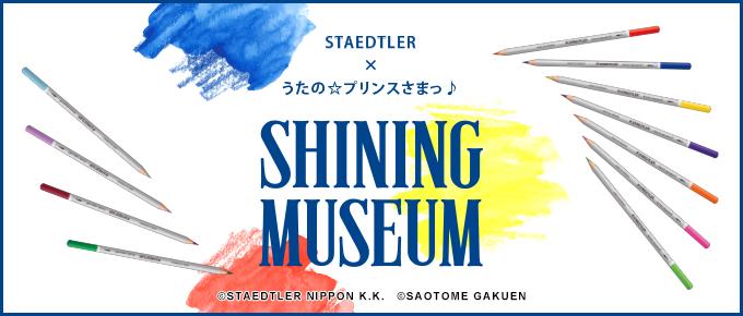 STAEDTLER×うたの☆プリンスさまっ♪ SHINING MUSEUM