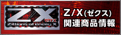 Z/X-Zillions of enemy X- 関連商品一覧