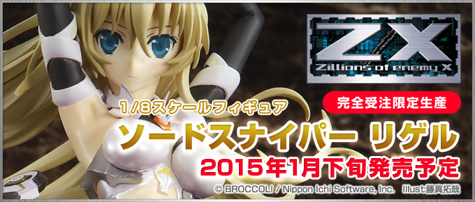 フィギュア ZX -Zillions of enemy X-「ソードスナイパー リゲル」2015年1月下旬発売予定