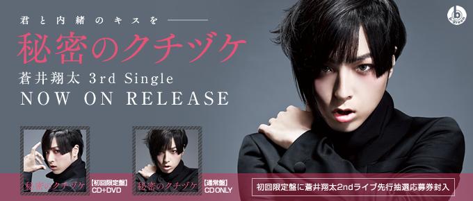 蒼井翔太 3rd SINGLE [秘密のクチヅケ] 2014.12.03 RELEASE