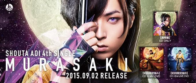 蒼井翔太 4th SINGLE [MURASAKI] 2015.09.02 RELEASE