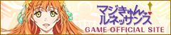 PS Vita専用ソフト「マジきゅんっ!ルネッサンス」