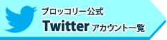 ブロッコリー公式 Twitterアカウント一覧
