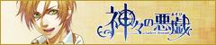 神々の悪戯(かみがみのあそび)- ブロッコリー×カズキヨネが贈る PSP®専用女性向恋愛ADV