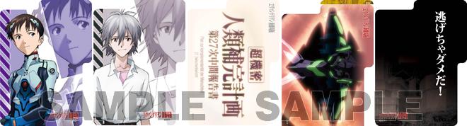 デッキセパレーターセット ヱヴァンゲリヲン新劇場版「碇 シンジ&渚 カヲル」